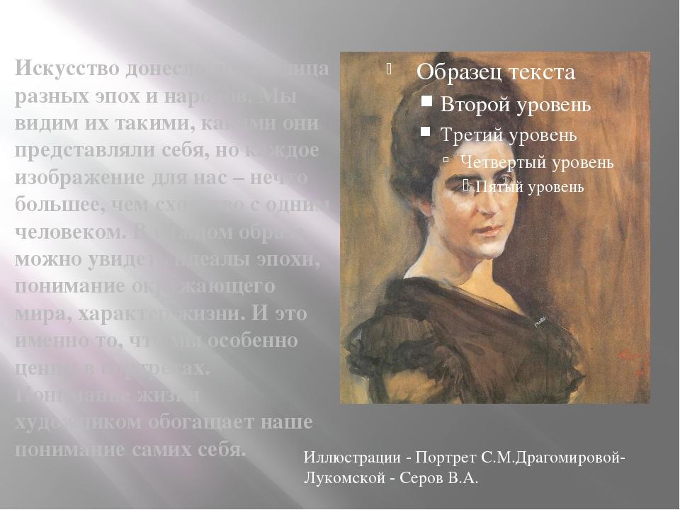 Искусство донесло до нас лица разных эпох и народов. Мы видим их такими, как...