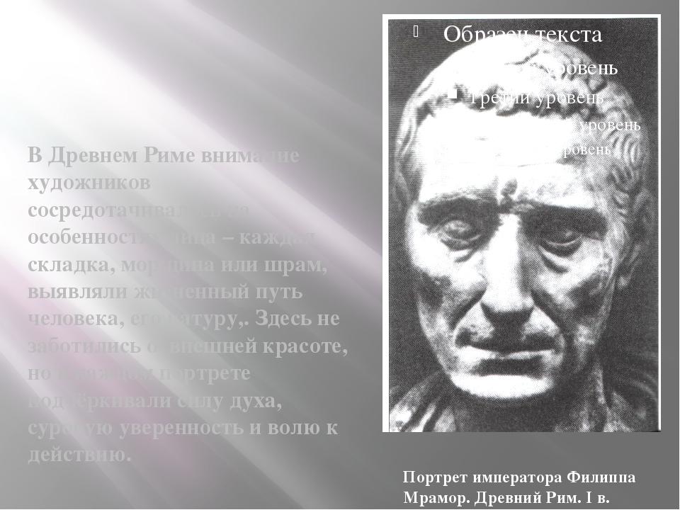 В Древнем Риме внимание художников сосредотачивалось на особенностях лица –...