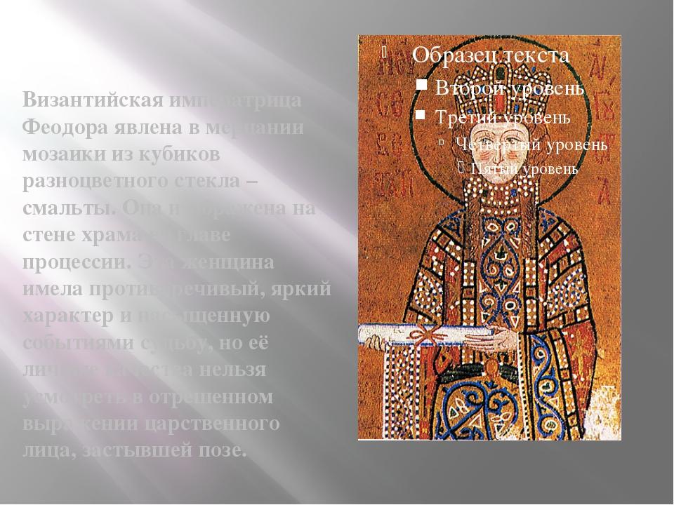 Византийская императрица Феодора явлена в мерцании мозаики из кубиков разноц...