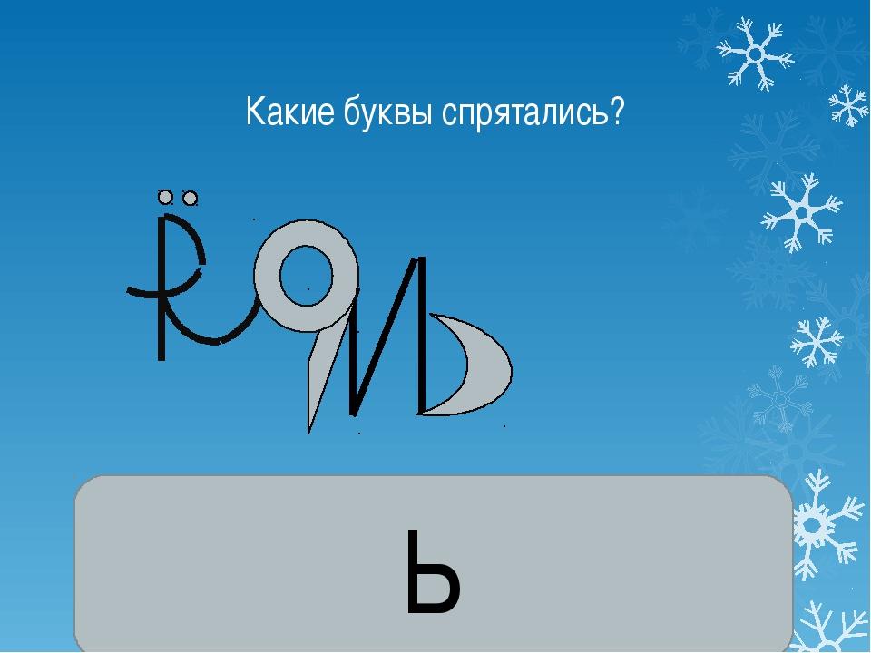 Какие буквы спрятались? Е,Ё,Ю,Я,И,Ь Ь