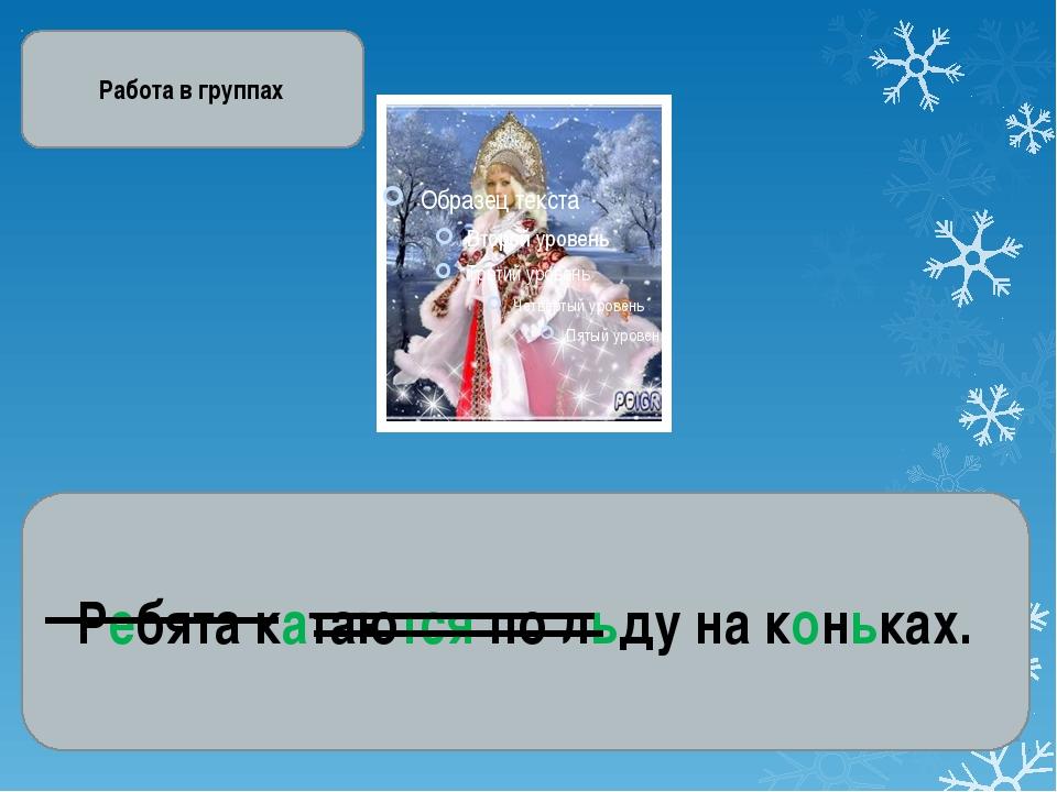 Р…бята, по, к…таются, на, л…ду, к..н..ках. е ь о ь а Ребята катаются по льду...
