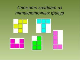 Сложите квадрат из пятиклеточных фигур