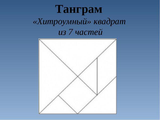 Танграм «Хитроумный» квадрат из 7 частей