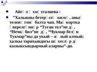 """Айгөл Әхмәтгалиева : """"Халыкны бетерәсең килсә, аның теленә генә балта чап. М"""