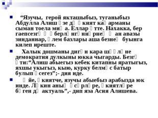 """Язучы, герой якташыбыз, туганыбыз Абдулла Алиш үзе дә әкият каһарманы сыман"