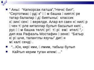 """ Аның ""Капкорсак патша"",""Нечкәбил"", ""Сертотмас үрдәк"" һәм башка әкиятләре та"