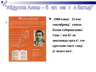 1908 елның 15 нче сентябрендә элекке Казан губернасының Спас өязе Көек авылы