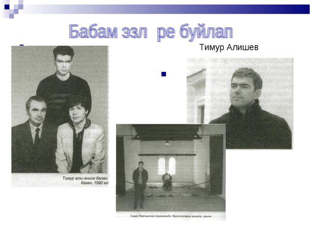 Тимур Алишев