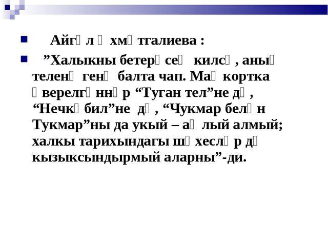 """Айгөл Әхмәтгалиева : """"Халыкны бетерәсең килсә, аның теленә генә балта чап. М..."""