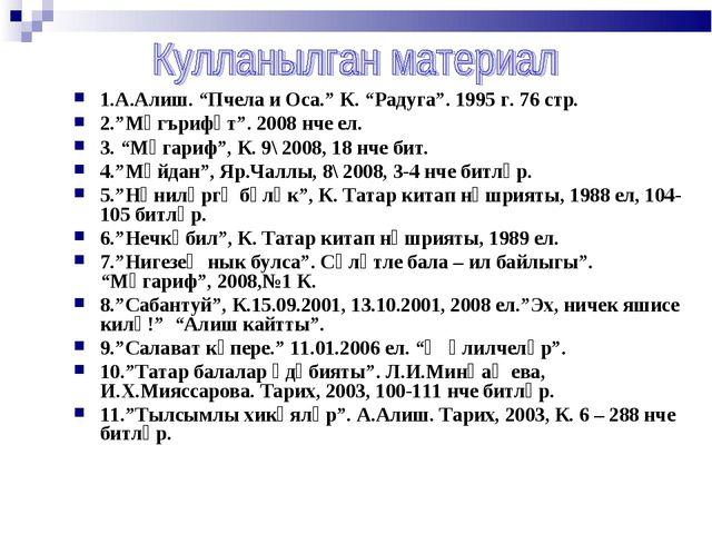 """1.А.Алиш. """"Пчела и Оса."""" К. """"Радуга"""". 1995 г. 76 стр. 2.""""Мәгърифәт"""". 2008 нче..."""