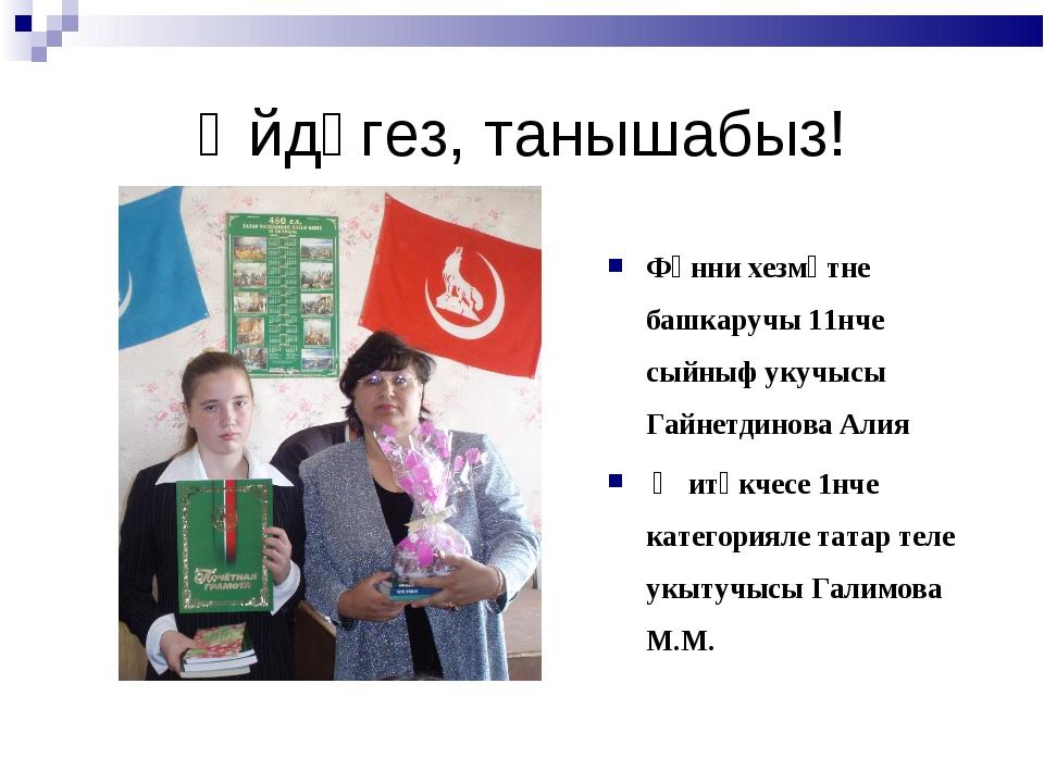 Әйдәгез, танышабыз! Фәнни хезмәтне башкаручы 11нче сыйныф укучысы Гайнетдинов...