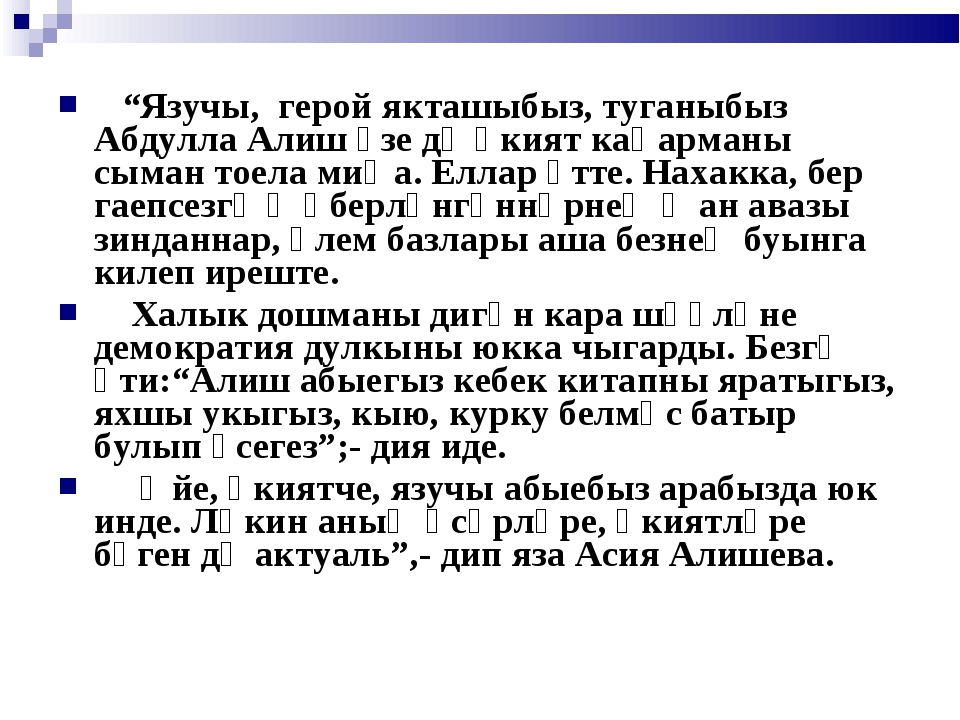 """Язучы, герой якташыбыз, туганыбыз Абдулла Алиш үзе дә әкият каһарманы сыман..."