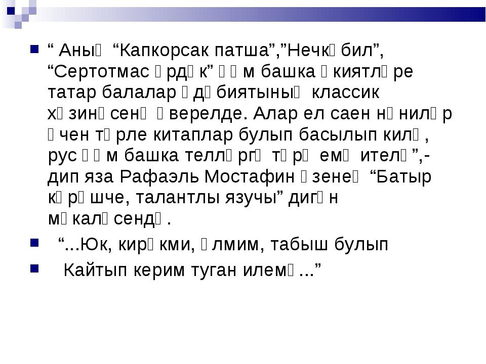 """ Аның ""Капкорсак патша"",""Нечкәбил"", ""Сертотмас үрдәк"" һәм башка әкиятләре та..."