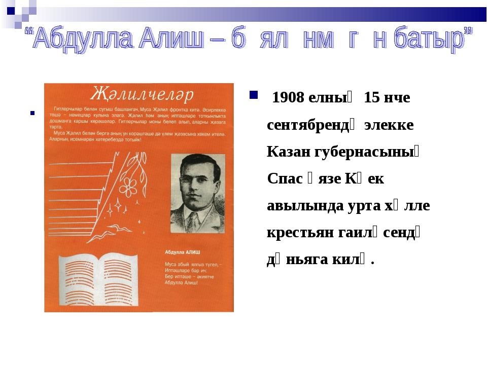 1908 елның 15 нче сентябрендә элекке Казан губернасының Спас өязе Көек авылы...