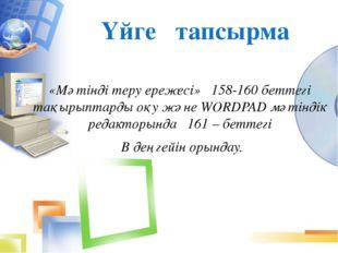 «Мәтінді теру ережесі» 158-160 беттегі тақырыптарды оқу және WORDPAD мәтінді