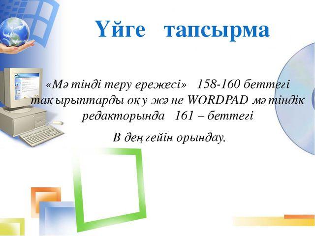 «Мәтінді теру ережесі» 158-160 беттегі тақырыптарды оқу және WORDPAD мәтінді...