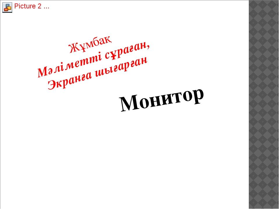 Жұмбақ Мәліметті сұраған, Экранға шығарған Монитор