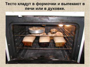 Тесто кладут в формочки и выпекают в печи или в духовке.