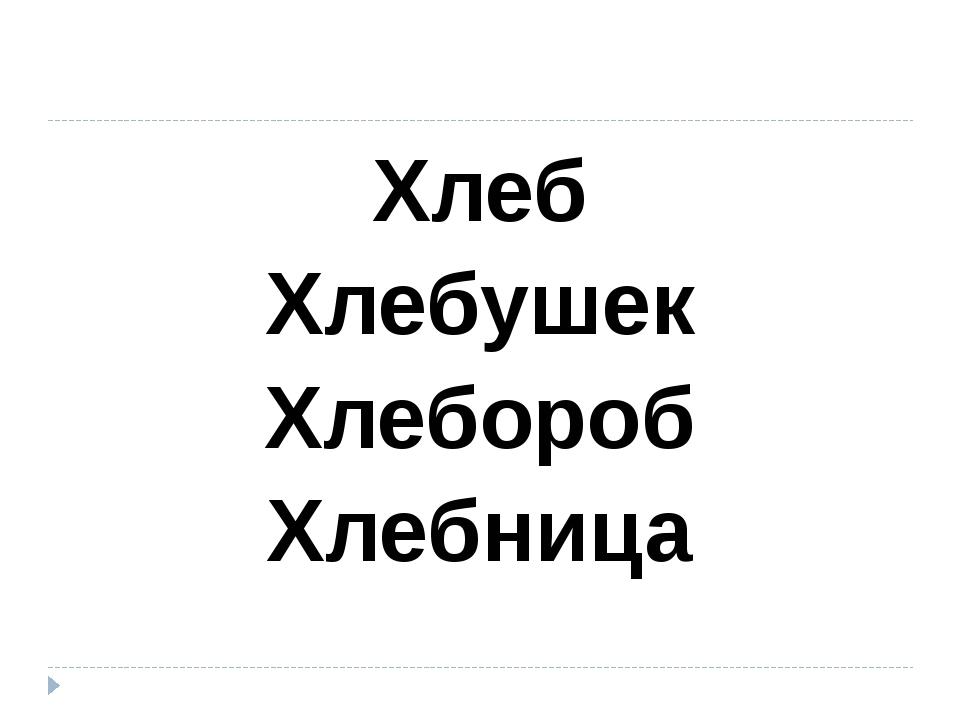 Хлеб Хлебушек Хлебороб Хлебница