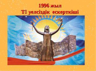 1996 жыл Тәуелсіздік ескерткіші