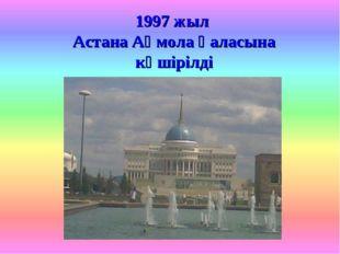 1997 жыл Астана Ақмола қаласына көшірілді
