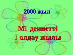 2000 жыл Мәдениетті қолдау жылы