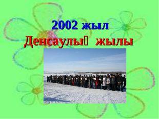 2002 жыл Денсаулық жылы