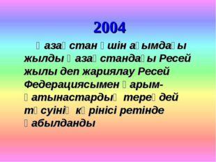 2004 Қазақстан үшін ағымдағы жылды Қазақстандағы Ресей жылы деп жариялау Ресе