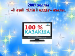 2007 жылы «Қазақ тілін қолдау» жылы.