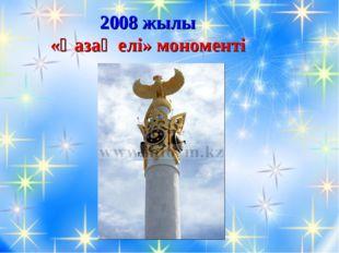 2008 жылы «Қазақ елі» мономенті
