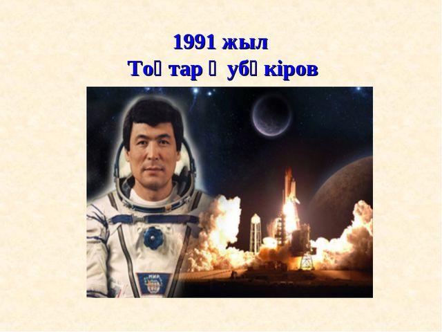 1991 жыл Тоқтар Әубәкіров