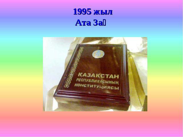 1995 жыл Ата Заң