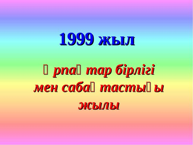 1999 жыл Ұрпақтар бірлігі мен сабақтастығы жылы