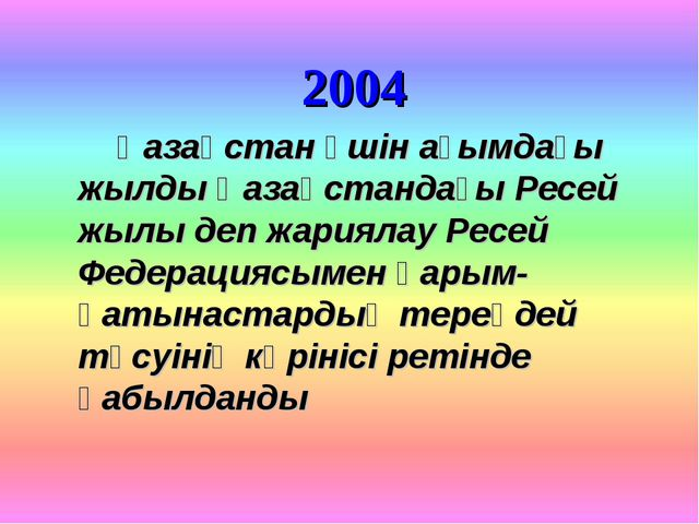 2004 Қазақстан үшін ағымдағы жылды Қазақстандағы Ресей жылы деп жариялау Ресе...