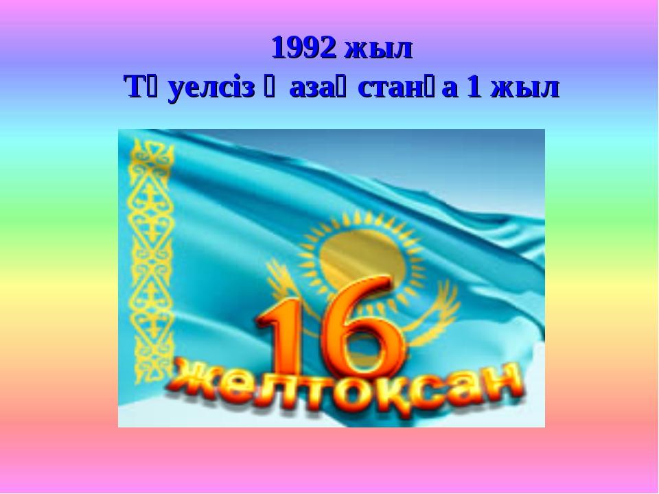 1992 жыл Тәуелсіз Қазақстанға 1 жыл
