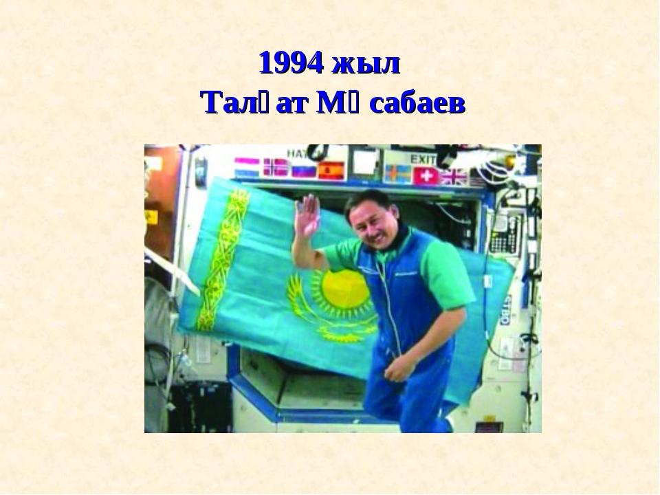 1994 жыл Талғат Мұсабаев