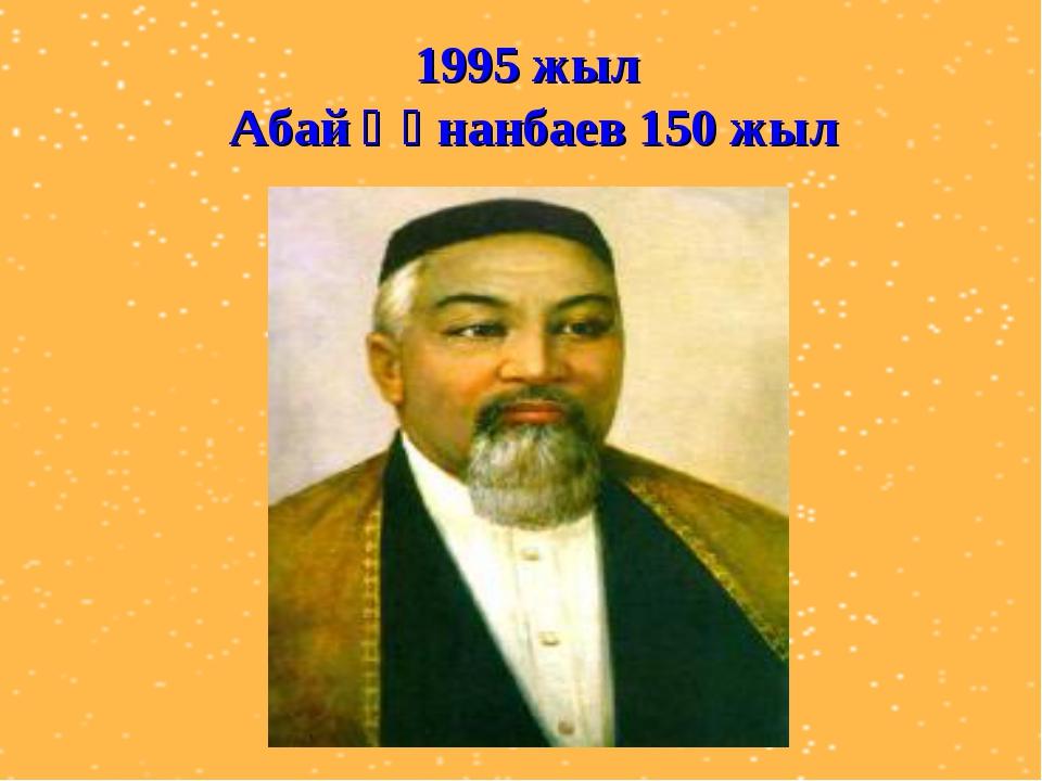 1995 жыл Абай Құнанбаев 150 жыл