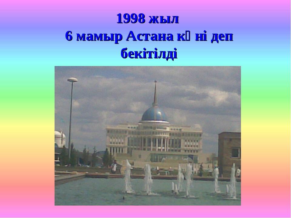 1998 жыл 6 мамыр Астана күні деп бекітілді