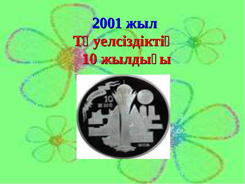 2001 жыл Тәуелсіздіктің 10 жылдығы