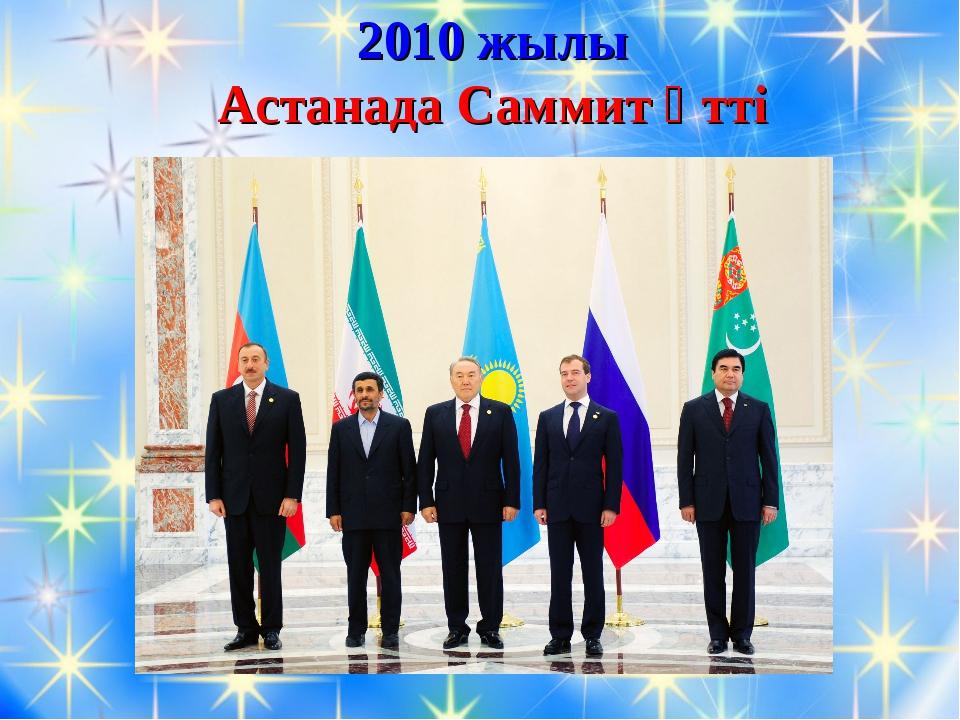 2010 жылы Астанада Саммит өтті