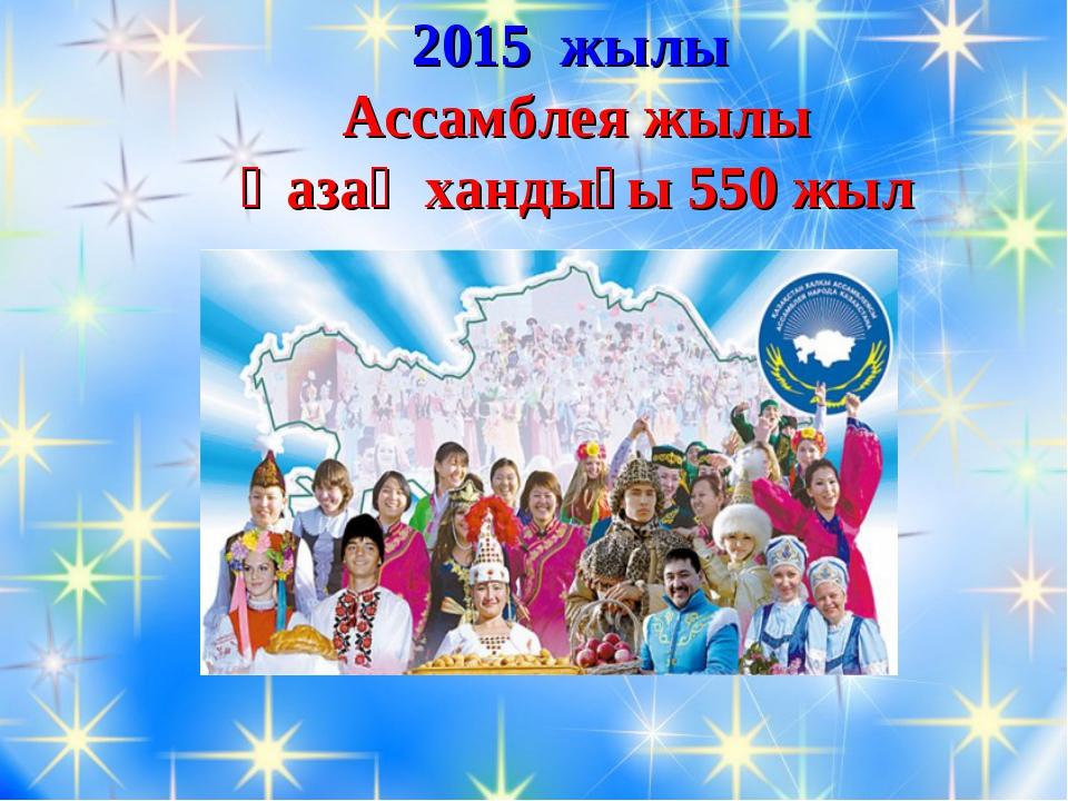 2015 жылы Ассамблея жылы Қазақ хандығы 550 жыл