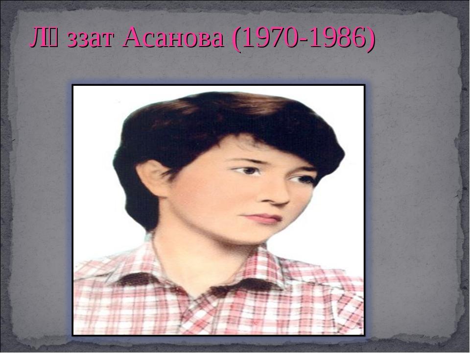 Ләззат Асанова (1970-1986)