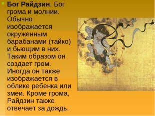 Бог Райдзин. Бог грома и молнии. Обычно изображается окруженным барабанами (т