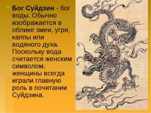 Бог Суйдзин - бог воды. Обычно изображается в облике змеи, угря, каппы или во