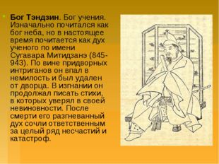Бог Тэндзин. Бог учения. Изначально почитался как бог неба, но в настоящее вр