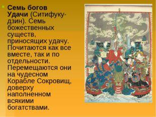 Семь богов Удачи(Ситифуку-дзин). Семь божественных существ, приносящих удачу