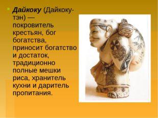 Дайкоку(Дайкоку-тэн) — покровитель крестьян, бог богатства, приносит богатст