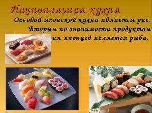 Национальная кухня Основой японской кухни является рис. Вторым по значимости