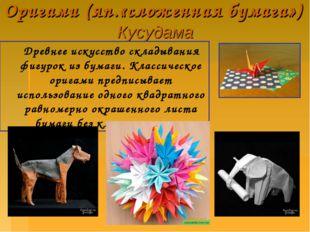 Оригами (яп.«сложенная бумага») Кусудама Древнее искусство складывания фигуро