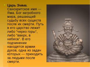 Царь Эмма. Санскритское имя — Яма. Бог загробного мира, решающий судьбу всех